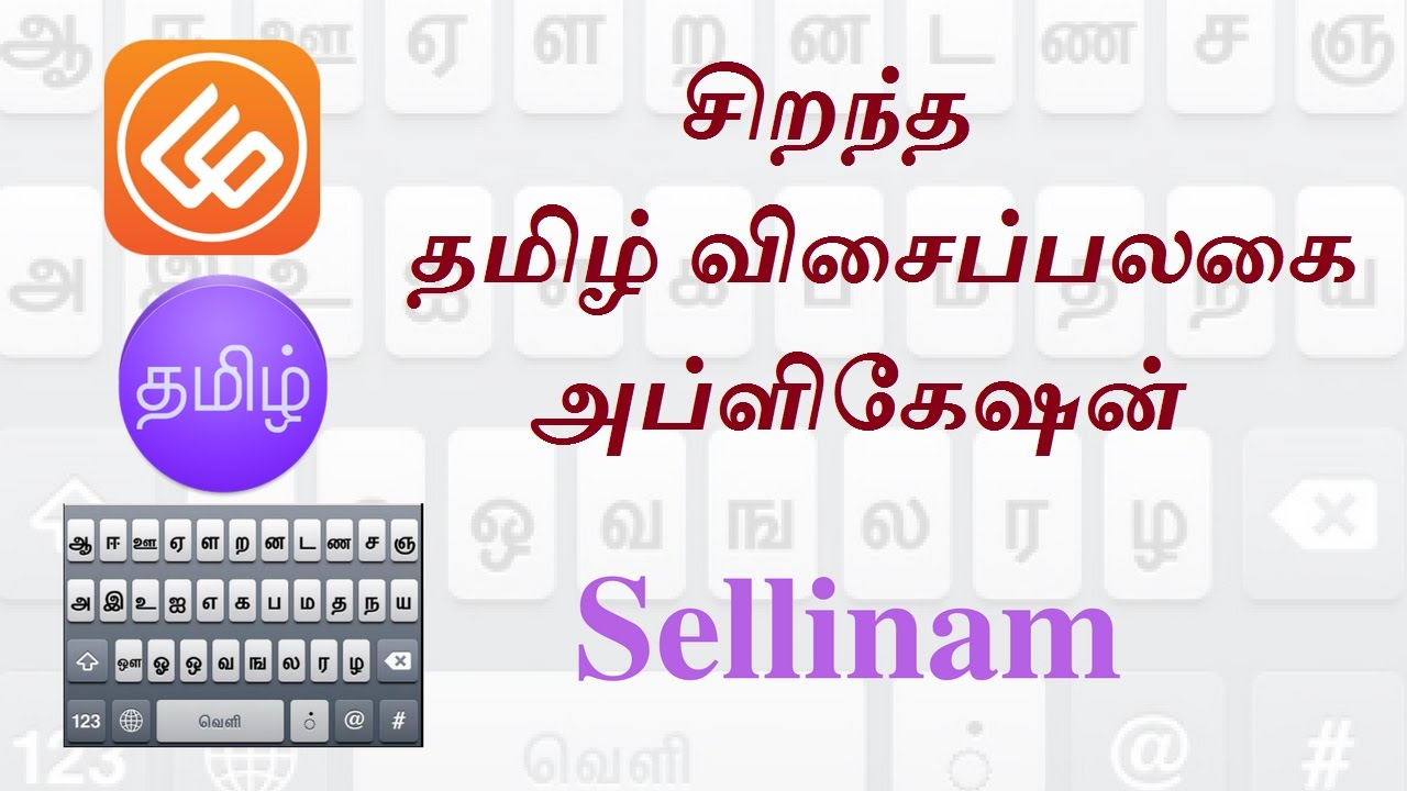 tamil keypad free download for android