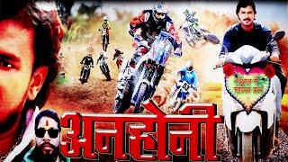 प्रमोद प्रेमी की नई भोजपुरी फिल्म  'अनहोनी' | Anhoni Bhojpuri Movie Muhurat | Bindaas Bhojpu