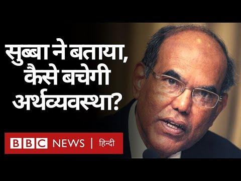 Coronavirus India Update : Indian Economy में जान फूंकने के लिए D Subbarao ने दिया आइडिया (BBC)