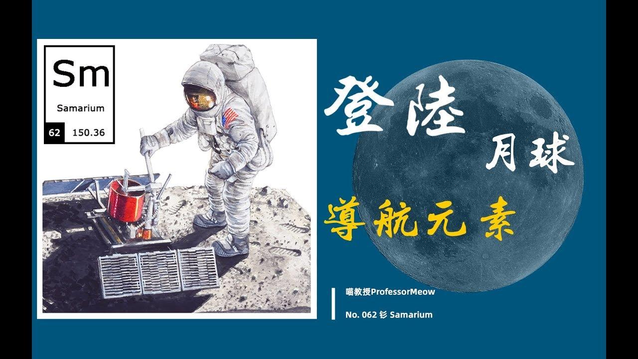 钐:登陆月球的导航元素