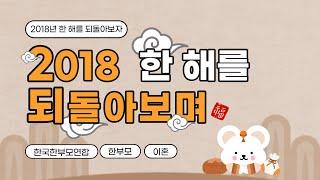 2018 제 9차 한국한부모연합 정기총회