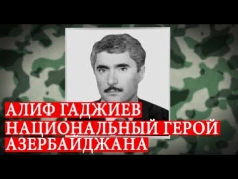 Национальный герой Азербайджана Алиф Гаджиев