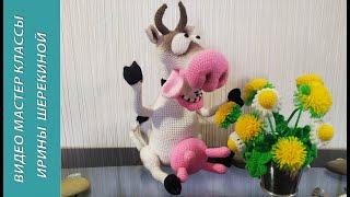 Весела корова, ч. 5. Cheerful cow, р. 5. Amigurumi. Crochet. Амігурумі. Іграшки гачком.