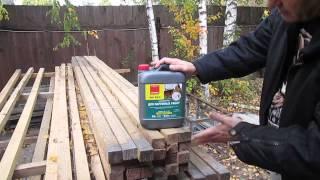 Антисептическая пропитка для древесины для наружных работ(Источник: winterhouse.ru Вероятно, вы слышали, что при строительстве дома применяется антисептическая пропитка..., 2014-10-01T11:01:42.000Z)