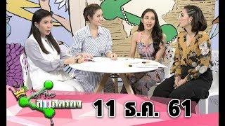 แชร์ข่าวสาวสตรอง I 11 ธ.ค. 2561 Iไทยรัฐทีวี