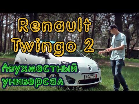 Renault Twingo 2. А почему бы и нет?