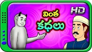 Vintha Kathalu - Telugu Stories for Kids | Panchatantra Short Story for Children