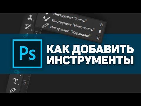 Настройка Photoshop CC. Как добавить или убрать☹️ инструменты ???
