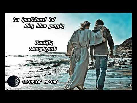 Սամվել Առաքելյան - Ես կամենում եմ Քեզ հետ քայլել, / Հոգևոր երգեր 2020 Samvel Araqelyan