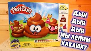 Лепим Какулю Официально - Настоящий набор Play Doh от Хасбро - Безумные Игрушки