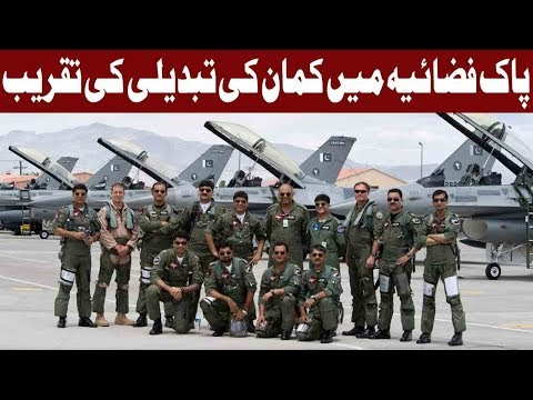 Pakistan Air Force Parade Ceremony - 19 March 2018 - Express News