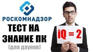 РЖАКА! 😆 Тест на знание ПК для приема на работу в Роскомнадзор.