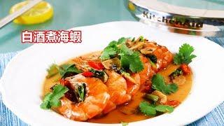 牛油白酒煮海蝦 How to make Shrimps in Garlic u0026 White Wine
