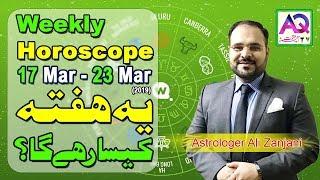 17 Mar - 23 Mar 2019 | Ye Hafta Kaisa Rahe Ga | Weekly Horoscope | Astrologer Ali Zanjani | AQ TV