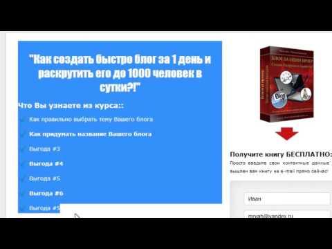 Как сделать бесплатно сайт воронку заказать качественный хостинг версия сервера 5.0.45 версия php 5.2