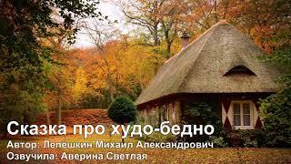 Сказка про худо бедно  Лепёшкин Михаил Александрович
