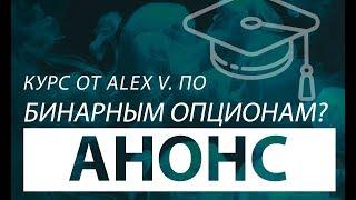 Курс по бинарным опционам от Алексея Вильнюсова!