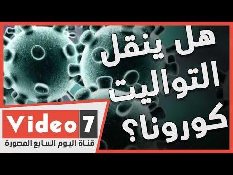 هل يمكن أن ينتقل فيروس كورونا من ماء التواليت؟  - نشر قبل 6 ساعة