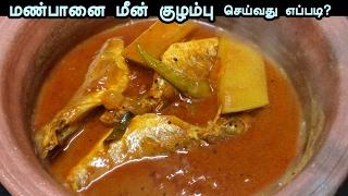 Fish Kuzhambu / Gravy in Tamil