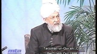 Urdu Tarjamatul Quran Class #277 Surah Al-Hadid verses 7 to 18