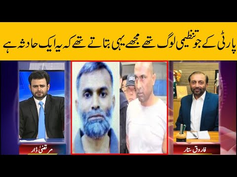 Dr Farooq Sattar Latest Talk Shows and Vlogs Videos