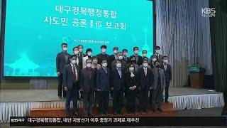 """대구경북행정통합 """"내년 지방선거 이후로"""" / KBS 2…"""