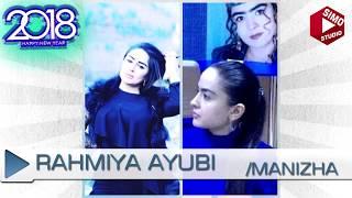 Рахмия Аюби - Манижа (2018)   Rahmiya Ayubi - Maniza (2018)