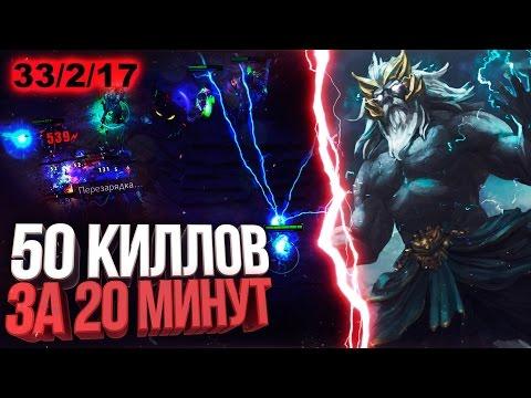 видео: НЕРЕАЛЬНЫЙ ЗЕВС 50 КИЛЛОВ ЗА 20 МИНУТ ДОТА 2