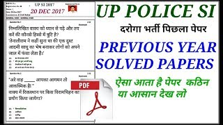 upsi previous years solved paper