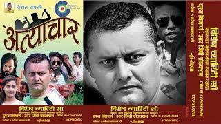 नेपाली कथानक चलचित्र अत्याचार   ATYACHAR NEW NEPALI MOVIE  
