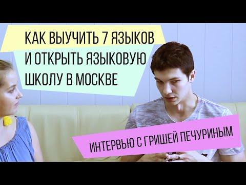 Смотреть фото Как выучить 7 языков и открыть языковую школу в Москве. новости россия москва