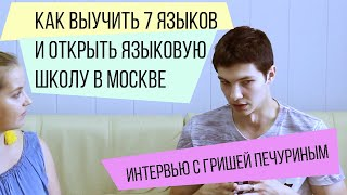 Как выучить 7 языков и открыть языковую школу в Москве.