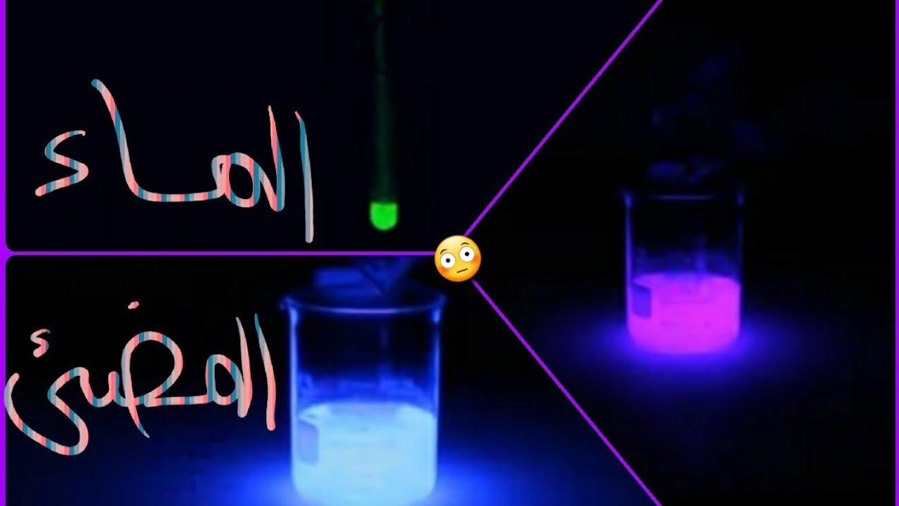 علوم الماء المضئ و الضوء البارد - و ازاى قدرنا نحضره بسهوله
