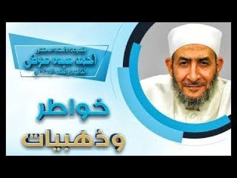 فتوى د على جمعة من يريد الحج وعليه اقساط ديون دار الإفتاء المصرية
