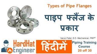पाइपिंग ट्रेनिंग कोर्स हिंदी में -20 of 30 पाइप फ्लैंज के प्रकार (Types of Flanges)