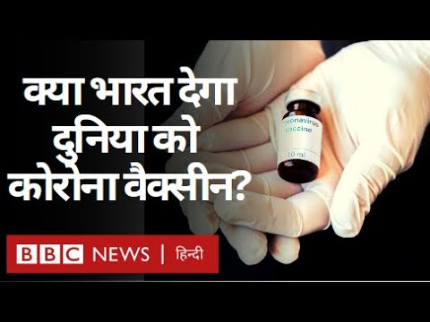 Corona Virus की Vaccine के लिए India की तरफ क्यों हैं दुनिया की निगाहें? (BBC Hindi)
