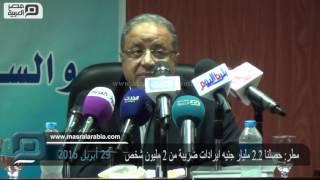 مصر العربية | مطر: حصلنا 2.2 مليار جنيه ايرادات ضريبة من 2 مليون شخص