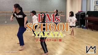 2018年春 I'Ms SCHOOL -YAKATA- 特別体験会開催!〈ヒップホップ編〉