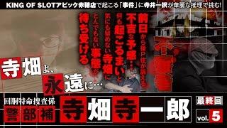 回胴特命捜査係 警部補 寺畑寺一郎 vol.5