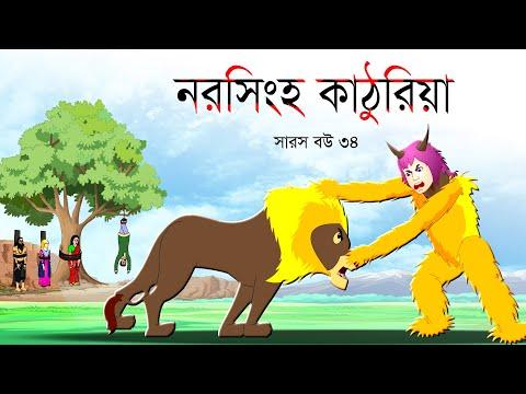 সারস বউ পর্ব ৩৪ | Saras Bou 34 | নররাক্ষস কাঠুরিয়া | @Katun TV