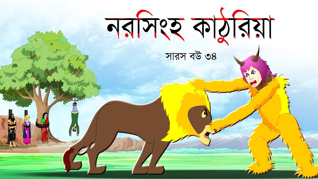 সারস বউ পর্ব ৩৪   Saras Bou 34   নররাক্ষস কাঠুরিয়া   @Katun TV