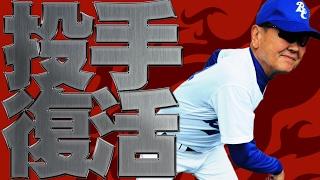 【ピッチング】王・長嶋を唸らせた名投手が奇跡の投球【ストラックアウト】