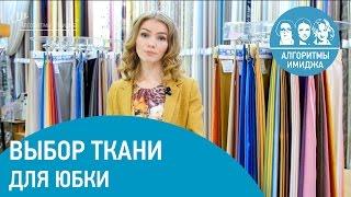 видео Как выбирать ткань для шитья