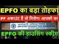 Today EPF/PF Latest News 2018  | Epfo launch housing scheme for his PF Members 2018 2019