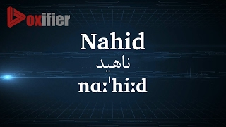 How to Pronunce Nahid (ناهید) in Persian (Farsi) - Voxifier.com