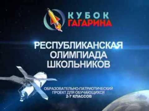 Олимпиада школьников на Кубок Гагарина