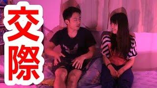 【告白】 ピンクの部屋でいとこの女の子と付き合えるか!? thumbnail