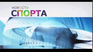 Новости спорта   Вечерние новости 1 канал   2011