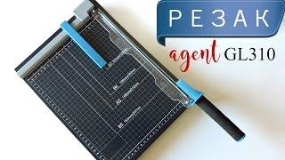 Скрапбукинг: МОЙ РЕЗАК для бумаги (сабельный) / ОБЗОР Резак Agent GL 310