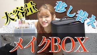 【コスメ収納】コスメを丸ごと移し替え!! thumbnail